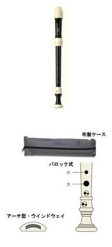 期間限定特価品 ギフト アルトリコーダー YRA-38BIII バロック式 調子:F