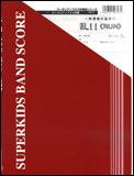 楽譜 WE16 吹奏楽の為の乱 !!(RUN)(Gr.4)(ズーラシアンブラス吹奏楽シリーズ)