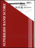 楽譜 WE17 吹奏楽の為の伴天連(BATEREN)(Gr.2)(ズーラシアンブラス吹奏楽シリーズ)