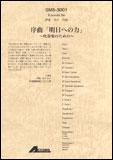 楽譜 伊東光介/序曲「明日への力」~吹奏楽のための~(吹奏楽 小編成)