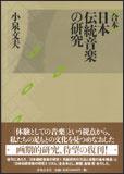 合本 日本伝統音楽の研究