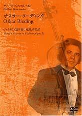 DVD ザハール・ブロンのレッスン オスカー・リーディング ヴァイオリン協奏曲ロ短調、作品35【バイオリン | DVD】