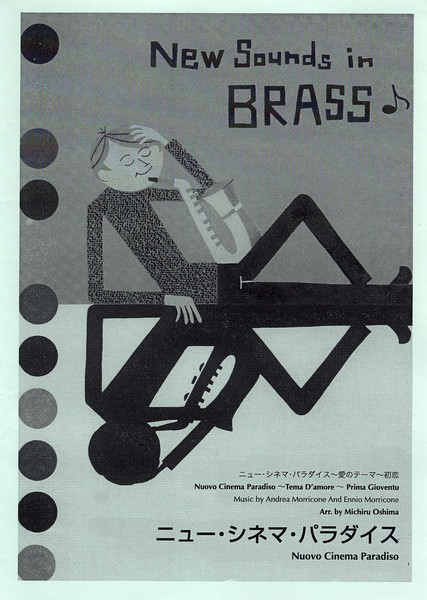 New Sounds in Brass NSB 第24集 ニュー・シネマ・パラダイス【吹奏楽 | 楽譜】