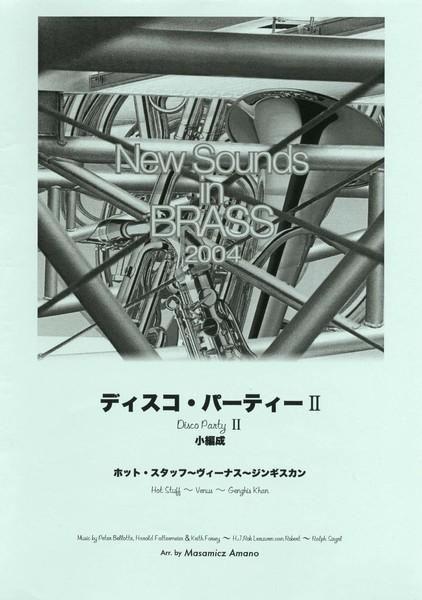 New Sounds in Brass NSB 第32集 ディスコ・パーティー II (小編成)【吹奏楽 | 楽譜】