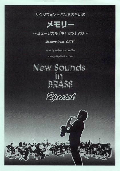 New Sounds in Brass Special NSB サクソフォンとバンドのための メモリー ~ミュージカル「キャッツ」より~【吹奏楽 | 楽譜】