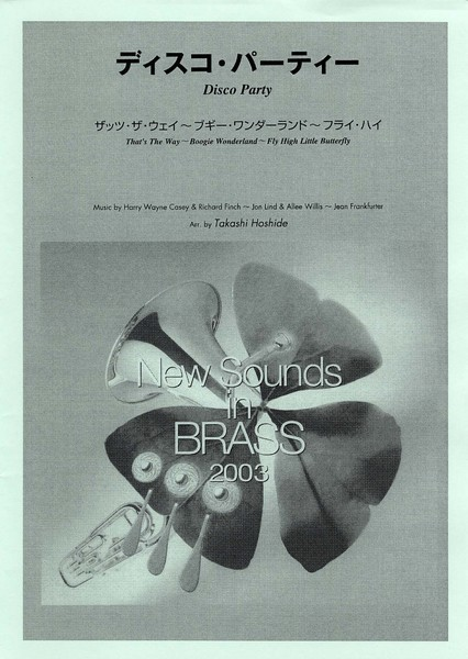 New Sounds in Brass NSB 第31集 ディスコ・パーティー ザッツザ・ザ・ウェイ~ブギー・ワンダー・ランド~フライ・ハイ(小編成)【吹奏楽 | 楽譜】