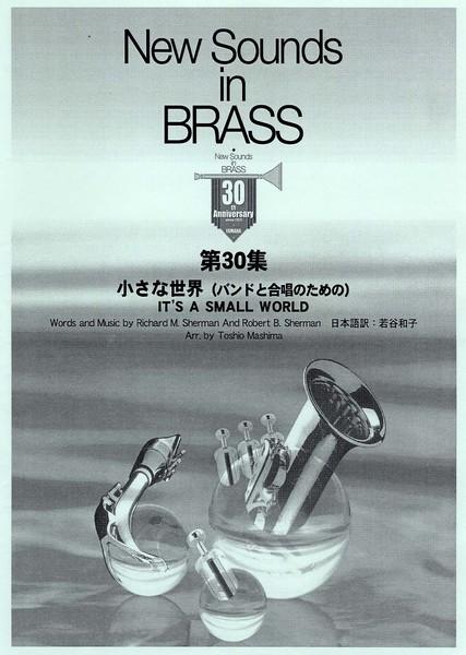 New Sounds in Brass NSB 第30集 小さな世界 ~合唱つき【吹奏楽/合唱/コーラス   楽譜】