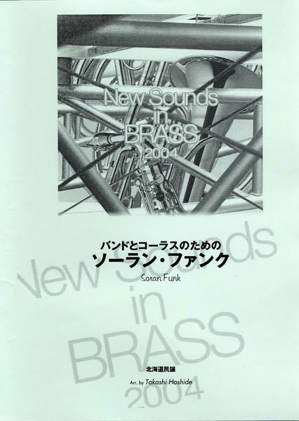New Sounds in Brass NSB 第32集 バンドとコーラスのためのソーラン・ファンク【吹奏楽 | 楽譜】