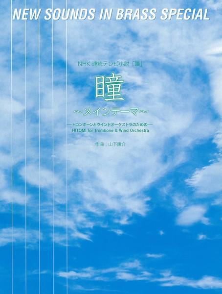 New Sounds in Brass Special NSB NHK連続テレビ小説「瞳」~メインテーマ・瞳~ -トロンボーンとウインドオーケストラのための-【吹奏楽 | 楽譜】