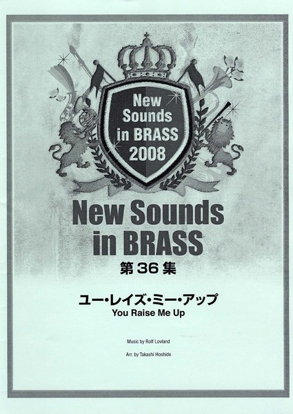 New Sounds in Brass NSB 第36集 ユー・レイズ・ミー・アップ【吹奏楽 | 楽譜】