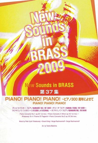 New Sounds in Brass NSB 第37集 PIANO!PIANO!PIANO! ~ピアノ300周年によせて【吹奏楽   楽譜】