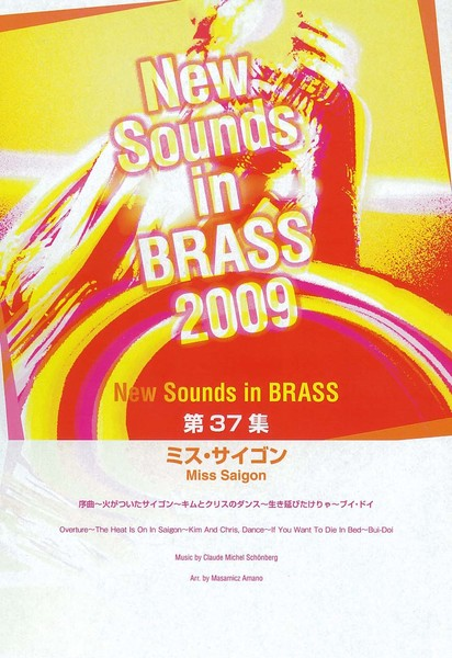 New Sounds in Brass NSB 第37集 ミス・サイゴン【吹奏楽 | 楽譜】