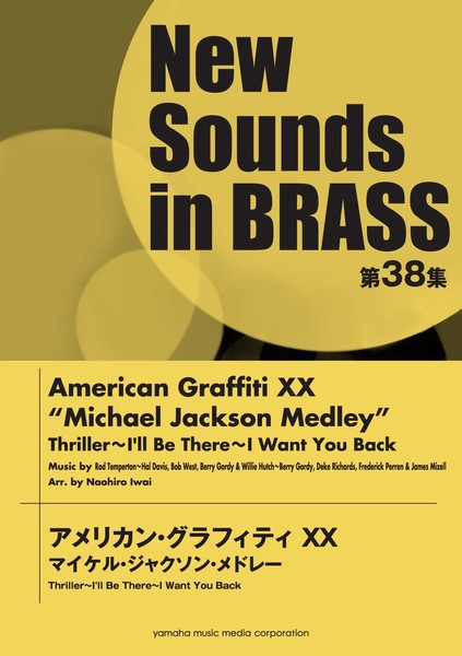 New Sounds in Brass NSB 第38集 アメリカン・グラフィティXX マイケル・ジャクソン・メドレー スリラー~ I'll Be There~I Want You Back【吹奏楽 | 楽譜】