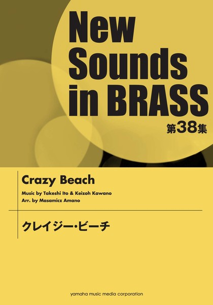 New Sounds in Brass NSB 第38集 クレイジー・ビーチ【吹奏楽 | 楽譜】