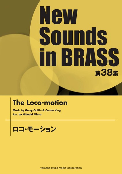New Sounds in Brass NSB 第38集 ロコ・モーション【吹奏楽 | 楽譜】