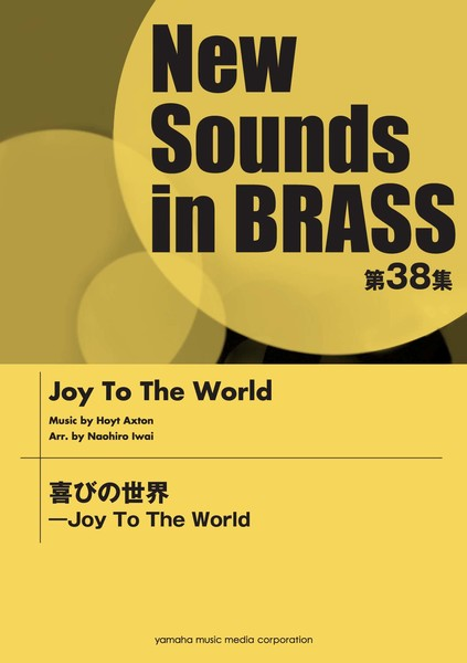 New Sounds in Brass NSB 第38集 喜びの世界 - Joy To The World【吹奏楽   楽譜】