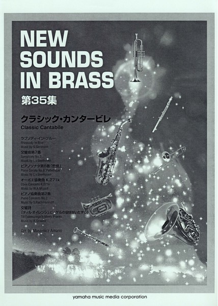 New Sounds in Brass NSB 第35集 クラシック・カンタービレ (復刻版)【吹奏楽 | 楽譜】