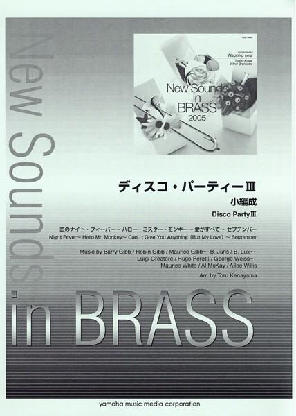 New Sounds in Brass ディスコパーティー3 小編成 (復刻版)【吹奏楽 | 楽譜】