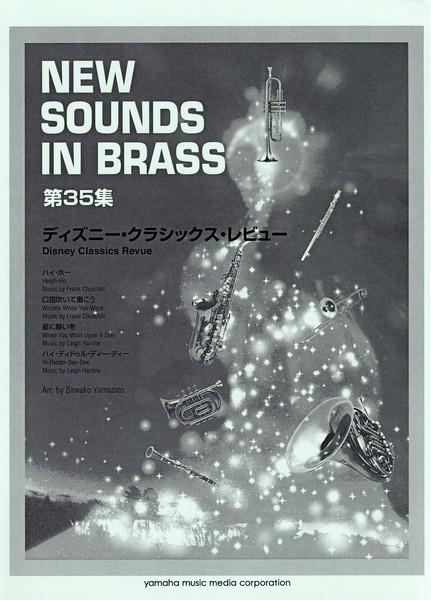 New Sounds in BRASS ディズニー・クラシックス・レビュー 復刻版【吹奏楽 | 楽譜】