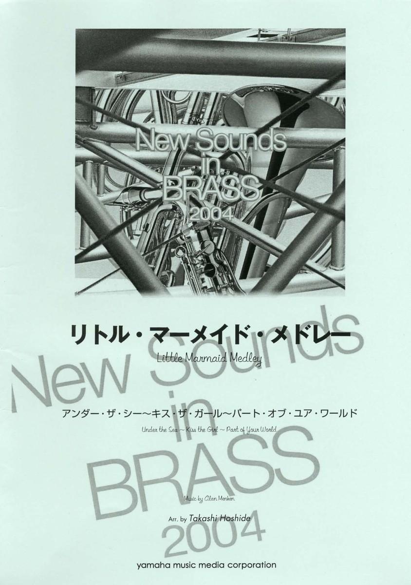 New Sounds in Brass NSB復刻版 リトル・マーメイド・メドレー【吹奏楽 | 楽譜】