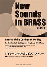 New Sounds in Brass NSB第39集 パイレーツ・オブ・カリビアン・メドレー 黄金のメダル~ジャック・スパロウ~デイヴィ・ジョーンズ~彼こそが海賊【吹奏楽 | 楽譜】