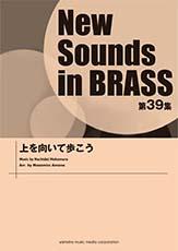 New Sounds in Brass NSB第39集 上を向いて歩こう【吹奏楽   楽譜】