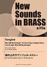 New Sounds in Brass NSB第39集 塔の上のラプンツェル・メドレー 自由への扉~誰にでも夢はある~王国でダンス~輝く未来【吹奏楽 | 楽譜】