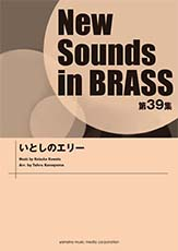 New Sounds in Brass NSB第39集 いとしのエリー【吹奏楽 | 楽譜】