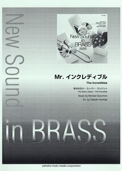 New Sounds in Brass NSB復刻版 Mr.インクレディブル【吹奏楽 | 楽譜】