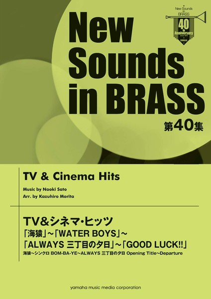 New Sounds in BRASS 第40集 TV&シネマ・ヒッツ 海猿~WATER BOYS~ALWAYS 三丁目の夕日~GOOD LUCK!!【吹奏楽 | 楽譜】