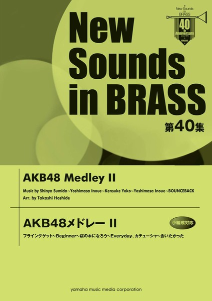 New Sounds in BRASS 第40集 AKB48メドレー2【吹奏楽 | 楽譜】