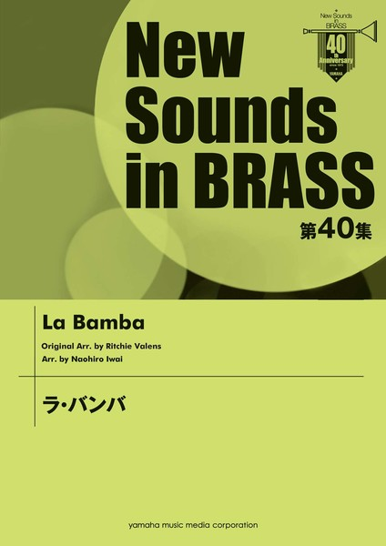 New Sounds in BRASS 第40集 ラ・バンバ【吹奏楽   楽譜】