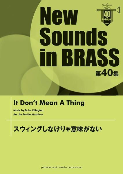 New Sounds in BRASS 第40集 スウィングしなけりゃ意味がない【吹奏楽   楽譜】