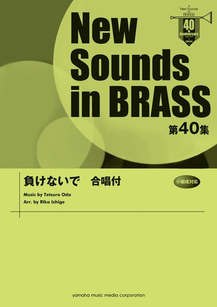 New Sounds in BRASS 第40集 負けないで 合唱付【吹奏楽 | 楽譜】