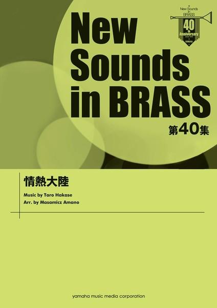 New Sounds in BRASS 第40集 情熱大陸【吹奏楽   楽譜】