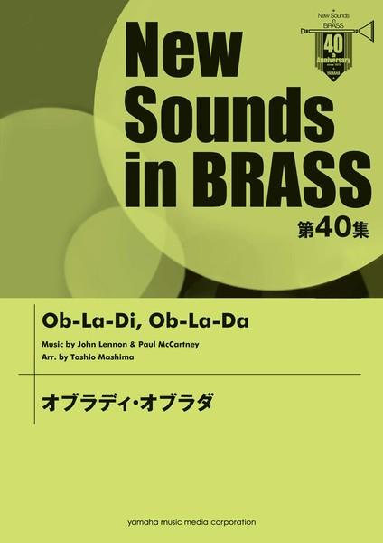 New Sounds in BRASS 第40集 オブラディ・オブラダ【吹奏楽 | 楽譜】