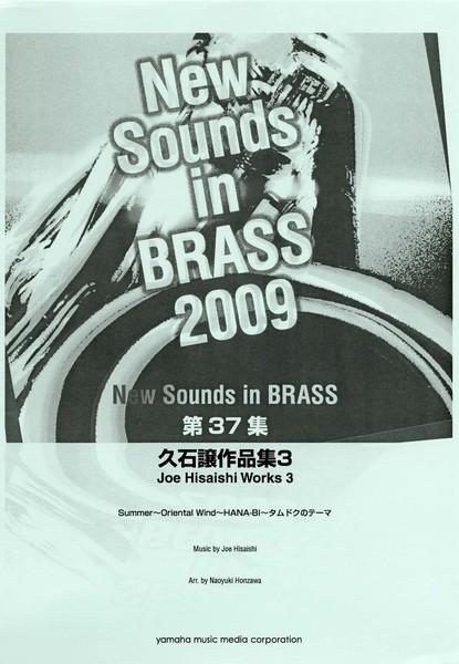 NSB 久石譲作品集3【吹奏楽   楽譜】