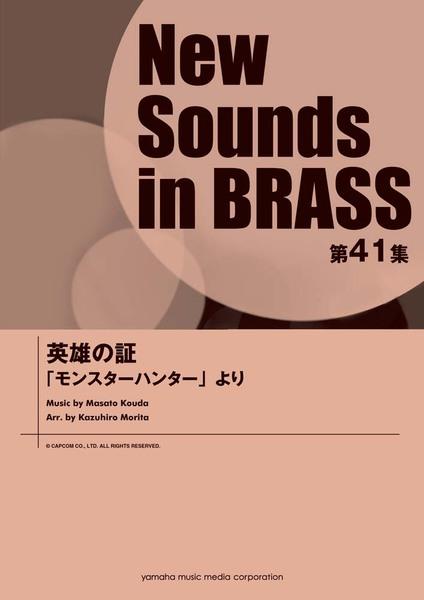 New Sounds in BRASS NSB 第41集 英雄の証 ~「モンスターハンター」より【吹奏楽 | 楽譜】