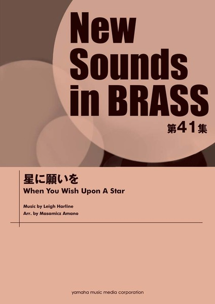 New Sounds in BRASS NSB 第41集 星に願いを【吹奏楽 | 楽譜】