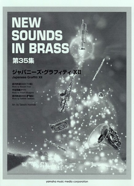 New Sounds in BRASS ジャパニーズ・グラフィティ XII 復刻版【吹奏楽 | 楽譜】