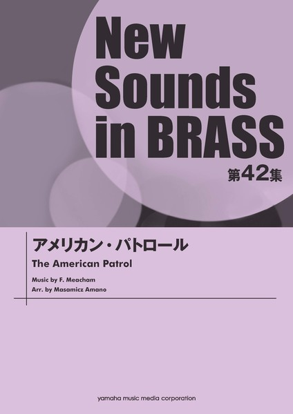 New Sounds in BRASS NSB第42集 アメリカン・パトロール【吹奏楽 | 楽譜】