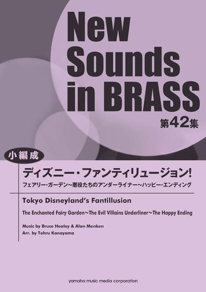 New Sounds in BRASS NSB第42集 ディズニー・ファンティリュージョン!【吹奏楽   楽譜】