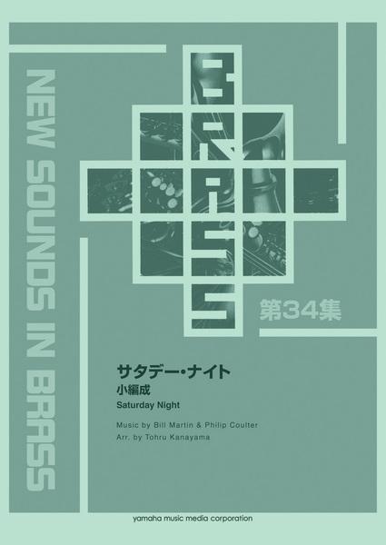 New Sounds in BRASS 復刻版 サタデー・ナイト(小編成)【吹奏楽   楽譜】