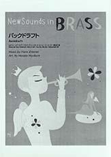 ニュー・サウンズ・イン・ブラス NSB復刻版 バックドラフト【吹奏楽 | 楽譜】