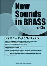 ニュー・サウンズ・イン・ブラス NSB第43集 ジャパニーズ・グラフィティXIX【吹奏楽 | 楽譜】