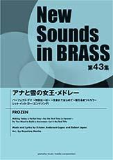 ニュー・サウンズ・イン・ブラス NSB第43集 アナと雪の女王・メドレー【吹奏楽 | 楽譜】