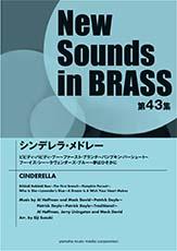 ニュー・サウンズ・イン・ブラス NSB第43集 シンデレラ・メドレー CINDERELLA【吹奏楽 | 楽譜】