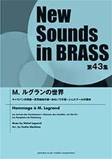ニュー・サウンズ・イン・ブラス NSB第43集 M.ルグランの世界 Hommage à M.Legrand【吹奏楽 | 楽譜】