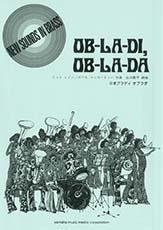 ニュー・サウンズ・イン・ブラス NSB復刻版 オブラディ オブラダ【吹奏楽 | 楽譜】