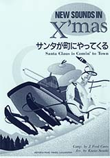 ニュー・サウンズ・イン・クリスマス復刻版 サンタが町にやってくる【吹奏楽 | 楽譜】